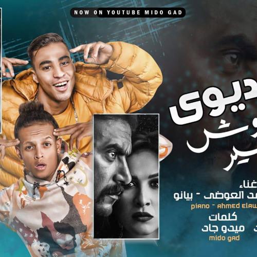 مهرجان (ع الله حكايتك)اللي مالوش كبير-ميدو جاد وبيانو واحمد العوضي