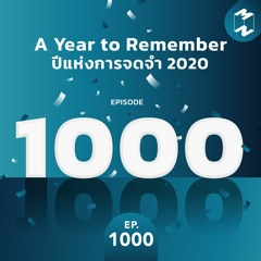 Mission to the Moon EP.1000 | A Year to Remember ปีแห่งการจดจำ 2020