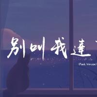 Lil Ghost小鬼 - 别叫我达芬奇 (Punk Version)【動態歌詞/Lyrics Video】