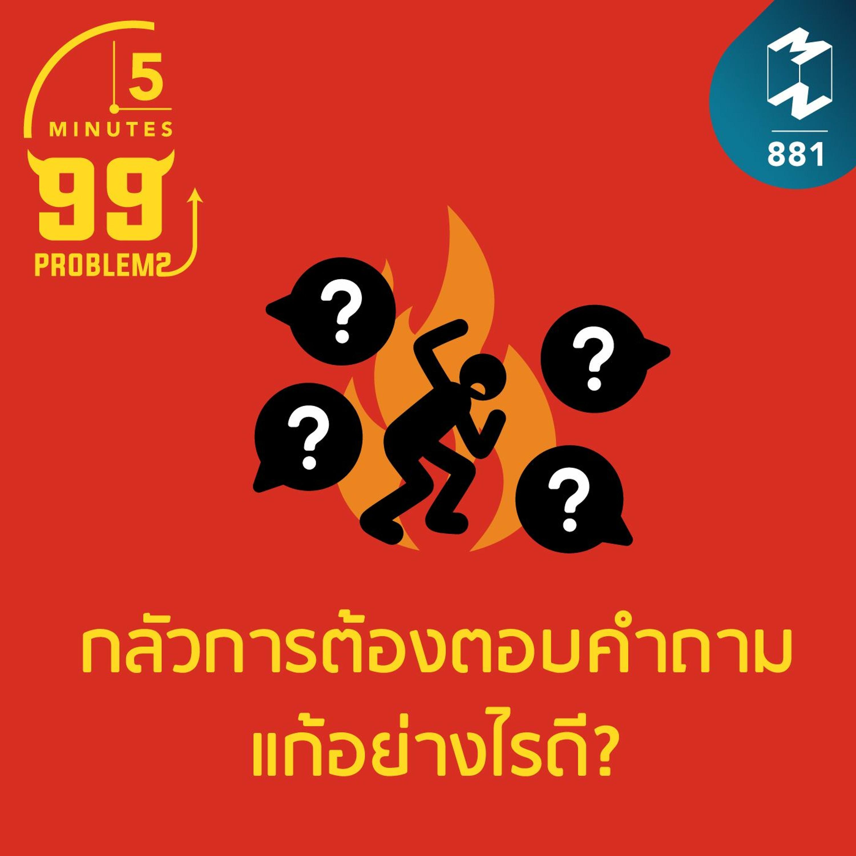 5M881 | กลัวการตอบคำถาม