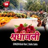 Download Ba Mahan Bharat Duniya Me Mp3