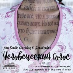 "Абонент не абонент - OST ""ЧЕЛОВЕЧЕСКИЙ ГОЛОС"" Жан Кокто(реж. Серёжа Сирин, театр 'ЦСД-Омск')"