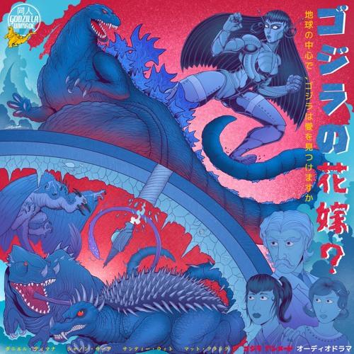 Godzilla Unmade #3: Bride of Godzilla ?