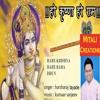 Hare Krishna Hare Rama Dhun