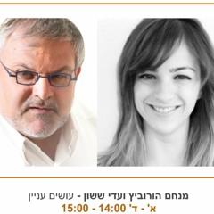 מנחם הורוביץ ועדי ששון עושים עניין -11-10-21