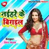 Download Chaliye Me Bhaili Re Sakhiya Mp3