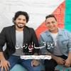 Download اغنية ابويا قالي زمان رضا البحراوي ومصطفي حجاج توزيع الهندي برودكشن 2020 Mp3