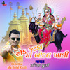Download Ek Jatka Ma Botal Khali Mp3