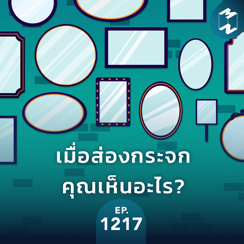 MM EP.1217 | เมื่อส่องกระจกคุณเห็นอะไร?