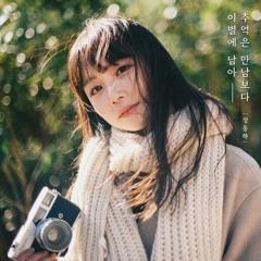 Jung Dong Ha (정동하) - 추억은 만남보다 이별에 남아 (I Still Love You)