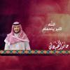 Download الله اكبر ياحمام Mp3