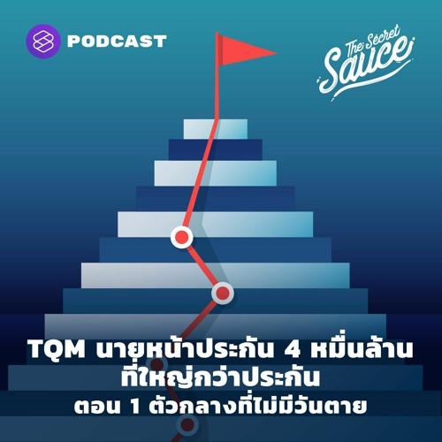 The Secret Sauce EP.329 TQM นายหน้าประกัน 4 หมื่นล้าน ตอน 2 ตั้งเป้าโบรกเกอร์อันดับ 1 อาเซียน