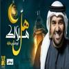 Download حسين الجسمي - هل هلالك أبوظبي دارك (حصرياً) | 2021 Mp3