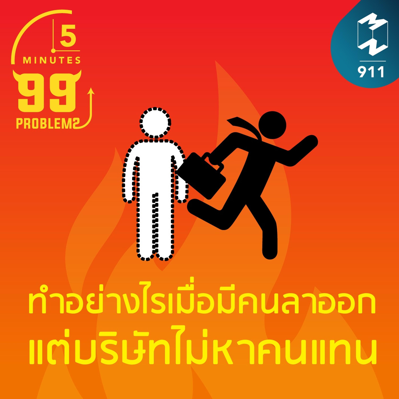 5M EP.911 | บริษัทไม่หาคนแทนตำแหน่งที่ลาออก ทำอย่างไรดี?