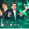 Download مهرجان توينز جاحد - صاحبى قولى فينك انا موجود يا اخويا - معاذ موزه - حسن البرنس - لايك .mp3 Mp3