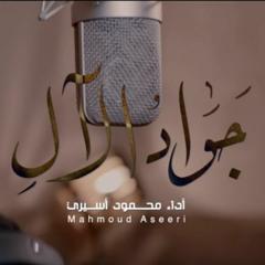 جوادُ الآلِ - محمود أسيري