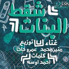 مهرجان شقط البنات - غناء منير محمد - انتاج روتي ميوزك