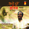 Ebar Tor Mora Gange