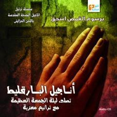 أناجيل الباراقليط   تصلي ليلة الجمعة العظيمة   برسوم القمص اسحق