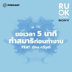 R U OK EP.186 ลดสิ่งรบกวนรอบข้าง โฟกัสตัวเองก่อนเริ่มทำงานอย่างมีสมาธิ