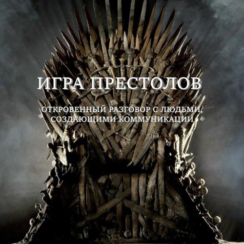 8 Выпуск ИГРА ПРЕСТОЛОВ. М. ГОРКИНА