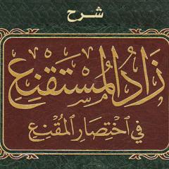 شرح كتاب الوصايا - من زاد المستقنع - (1) - الشيخ محمد بن محمد المختار الشنقيطي