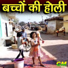 Download Bacho Ki Holi Mp3