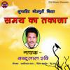 Download Samay Ka Taqaza Mp3