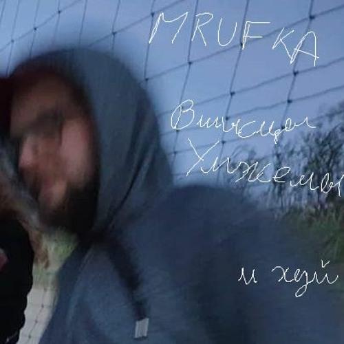 Mrufka - Wszyscy umrzemy