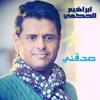 Download ابراهيم الحكمي - كل ما تكبر Mp3