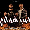 Download Clip Harb Swar3 Kesho x ElHadray   كليب حرب شوارع كيشو و الحضري Mp3