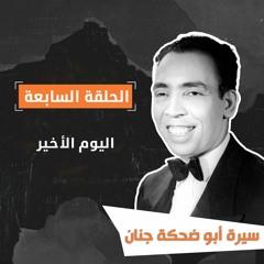الحلقة السابعة | اليوم الأخير.. سيرة أبو ضحكة جنان