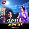 Download Naihar Se Sasura Jahiya Mp3