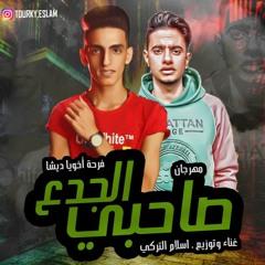 مهرجان صاحبي الجدع | غناء وتوزيع : اسلام التركي | هيكسر ديجيهات مصر 2021