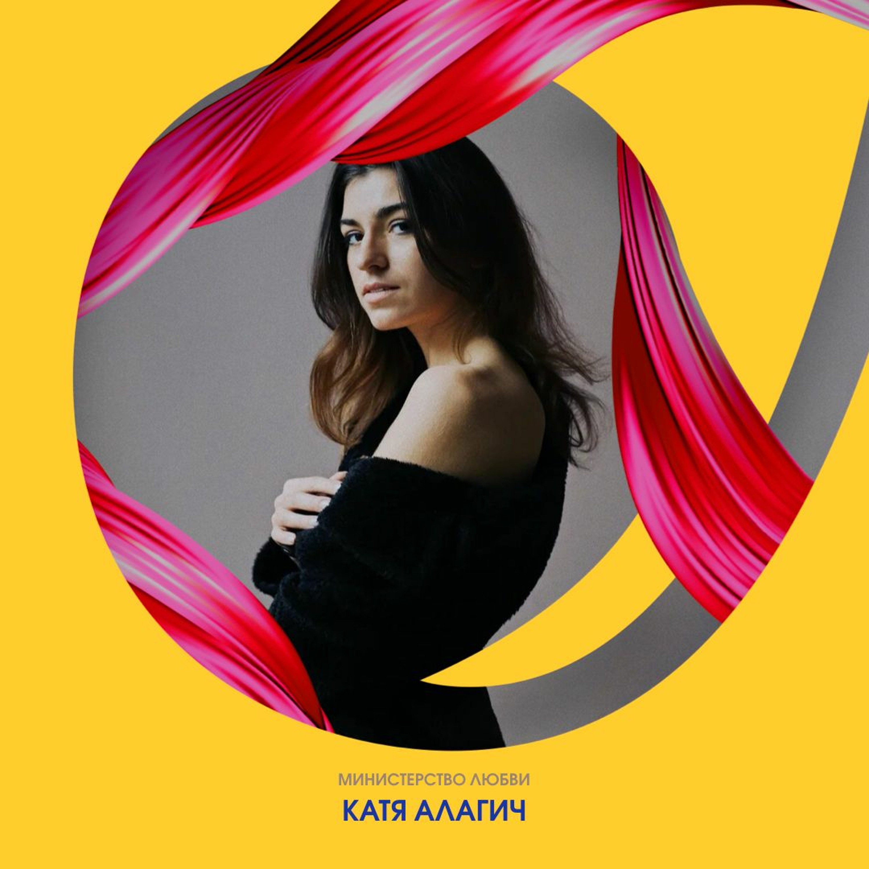 Катя Алагич: как быть художником и музой для самой себя, доверять творческим порывам и жить сердцем
