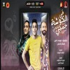 Download مهرجان في الكوشه هتكوني جمبي - يافرس علي ابوه | حلقولو - مودي امين Mp3