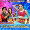 Bhaiya Ke Sali Ghare Biya Aail