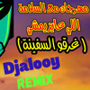 Download مهرجان مع السلامة للي عايز يمشي ( غرقو السفينة )اوشا الصغير و سعد حريقة و عمر حفظي (Djalooy remix ) Mp3