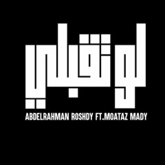 عبد الرحمن رشدي | لو تقبلي