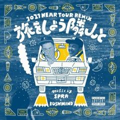 SPRA x BUSHMIND / 旅をしよう (2021 Near Tour Remix)