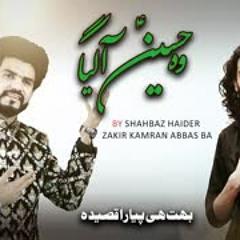Wo Hussain Aa Gaya - Shahbaz Haider Ft Zakir Kamran Abbas BA - Qasida Mola Hussain As - 2021