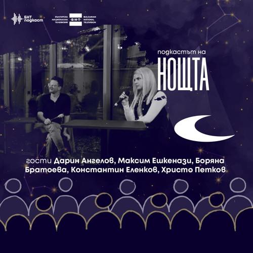 Подкастът на Нощта - 16 -  Боряна Братоева, Константин Еленков, Христо Петков