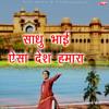 Download Sadhu Bhai Aisa Desh Deewana Mp3