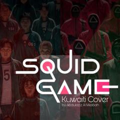 Squid Game (Kuwaiti Cover)   لعبة الحبار (توزيع كويتي)