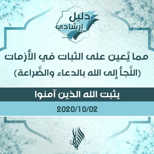 مما يُعين على الثبات في الأزمات (اللَّجأ إلى الله بالدعاء والضَّراعة) - د.محمد خير الشعال