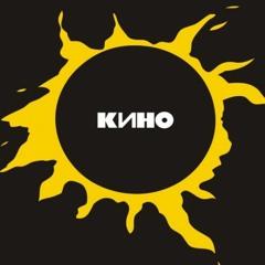 Kino - Spokoynaya Noch-intro (remix)