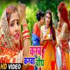 Download Karab Karwa Chauth Mp3