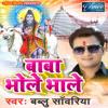 Download Barwa Kariya Ba Ho Mp3
