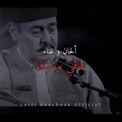 Lotfi Bouchnak - Elawela ah- لطفي بوشناق - الأوله آه