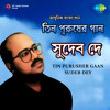 Download Phire Chalo Apan Ghare Mp3